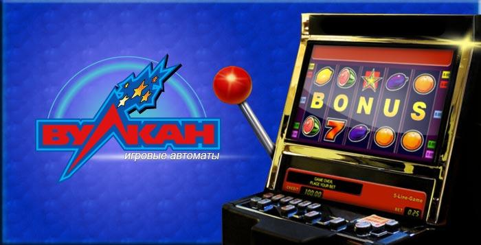 Игровые автоматы вулкан 3д игровые автоматы играть онлайн бесплатно и без регистрации вулкан
