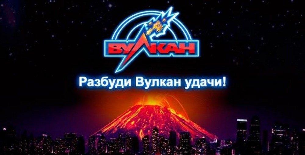 казино вулкан удачи онлайн