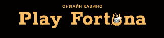 Казино Playfortuna