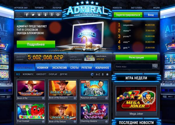 Обзор возможностей официального сайта Адмирал Х
